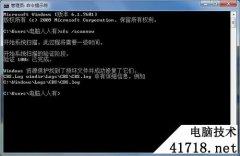 Windows漏洞修复,如何修复windows系统引导 相关图片