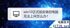 Win10网卡驱动不能用Win10驱动问题解决方法,win10正式版安装后电脑无法上网怎么办 相关图片