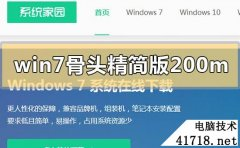 win7精简版系统,精简版win7 相关图片