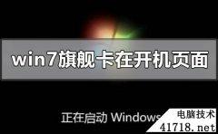 win7旗舰版永久激活,电脑怎么重装系统win7 相关图片