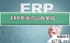 SAP系统,ERP系统是什么 相关图片