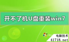 u盘系统重装win7,怎么用u盘重装系统 相关图片
