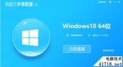 windows10系统安装,win10系统激活 相关图片