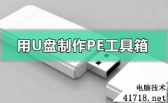u盘pe工具,如何自己制作pe工具 相关图片