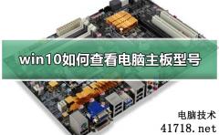 怎么查看电脑主板是什么牌子,win10u盘启动bios设置 相关图片