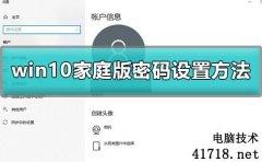 win10家庭版加密,win开机密码怎么取消 相关图片