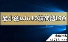 最快开机的win10精简版,win10精简版系统下载 相关图片