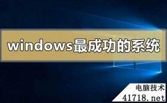 windows最快的系统,最老的windows系统 相关图片