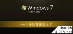 win7任务管理器没有详细信息,win7的任务管理器没 相关图片